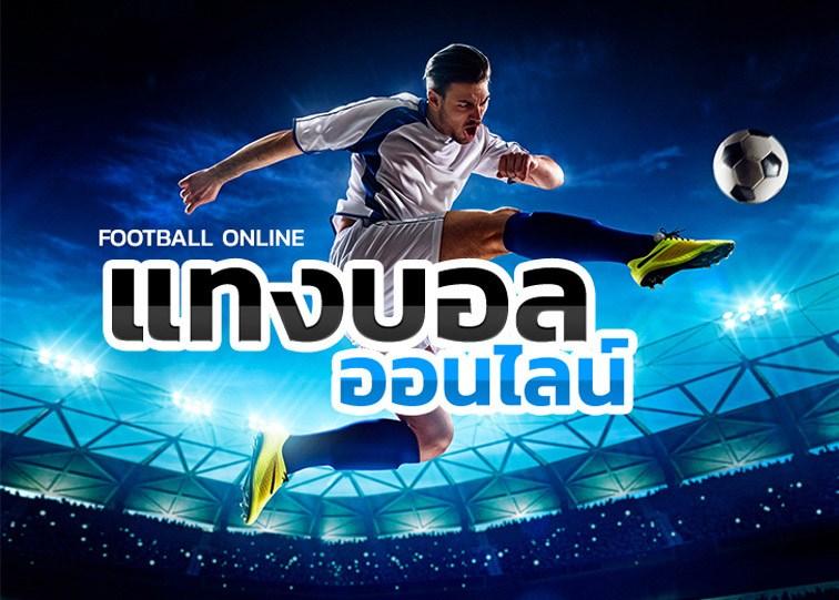 เว็บแทงบอล UFA888 เว็บที่นักพนันทั่วเอเชียเลือกเล่น